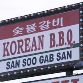 Photo of San Soo Gab San